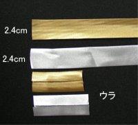 金・銀色バイアステープ 5m巻き