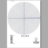 直径1〜20cmの円のテンプレート