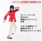 他の写真1: 自作超初心者のためのコスプレ衣装製作基礎BOOK
