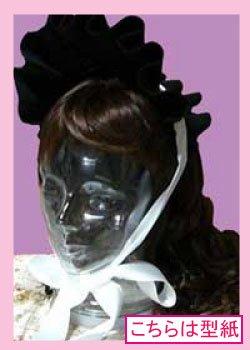 画像1: ヘッドドレスの型紙 レディース