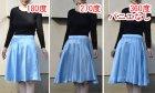 他の写真1: スカートのボリューム確認用ミニチュア模型