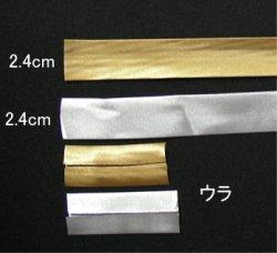 画像1: 金・銀色バイアステープ 70m巻き