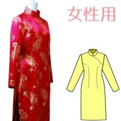 画像1: チャイナドレスの型紙 レディース