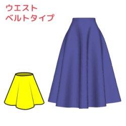 画像1: 半円ファスナースカートの型紙(ウエストベルトタイプ)