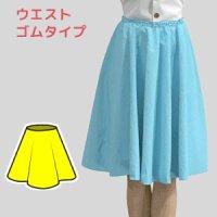 半円スカートの型紙(ウエストゴムタイプ) レディース