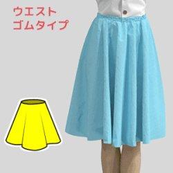 画像1: 半円スカートの型紙(ウエストゴムタイプ) レディース