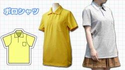 画像1: ポロシャツの型紙 レディース
