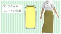 ロングタイトスカートの型紙 【無料】