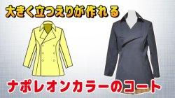 画像1: ナポレオンカラーのコートの型紙 レディース