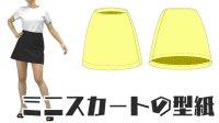 【無料】ウエストベルトのないミニスカートの型紙