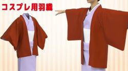 画像2: コスプレ用羽織風型紙