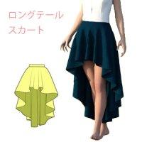 ロングテールスカートの型紙 レディース