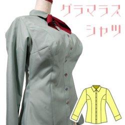 画像2: グラマラスシャツの型紙【委託商品】レディースMサイズ