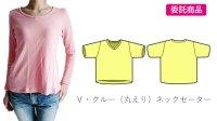 V・クルー(丸えり)ネックセーターの型紙【委託商品】レディース
