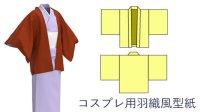 コスプレ用羽織風型紙