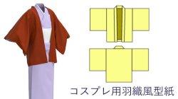 画像1: コスプレ用羽織風型紙