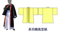 画像1: 超簡単! 直線で作れる長羽織風型紙