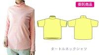 タートルネックシャツの型紙【委託商品】レディース