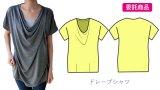 ドレープシャツの型紙【委託商品】レディース