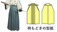 侍、武将コスプレに 袴もどきの型紙 レディース