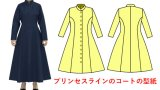 プリンセスラインのコートの型紙 レディース