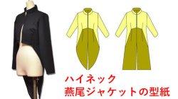 画像1: ハイネック燕尾ジャケット型紙 レディース