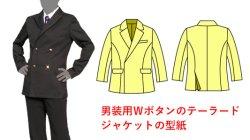 画像1: 男性キャラクターの雰囲気を出したい女性の為の男装用Wボタンのテーラードジャケットの型紙 レディース