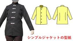 画像1: シンプルジャケットの型紙 レディース