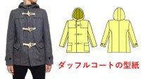 ダッフルコートの型紙 紳士 【委託商品】