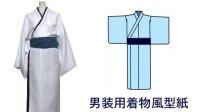 男性キャラクターの雰囲気を出したい女性の為の男装用着物風の型紙 レディース