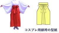 巫女キャラクターのコスプレに コスプレ用緋袴(スカートタイプ)の型紙 レディース