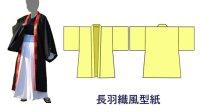 超簡単!直線で作れる羽織風型紙