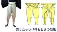 忍者、戦国時代のコスプレに  祭りたっつけ袴もどきの型紙 婦人