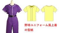 野球ユニフォーム風上着の型紙 レディース