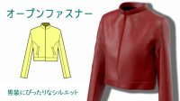 オープンファスナージャケットの型紙 レディース