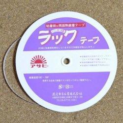 画像1: アイロンでくっつく布用の両面接着テープ