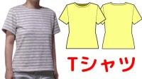 【無料】Tシャツの型紙