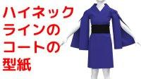 【無料】ツイステ風のハイネックラインのコートの型紙「お試し」
