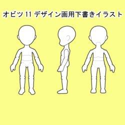 画像2: 【無料】オビツ11用デザイン画用下書きイラスト