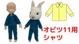 【無料】オビツ11・ねんどろいどーる用シャツ