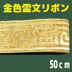 画像1: 雷文模様(中華風)のジャガードリボン 金 幅3.5cm