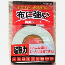 画像1: 布に強い両面テープ 10mm幅