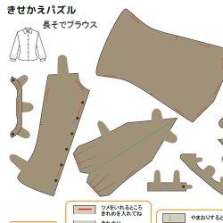 画像1: 【洋裁パズル】シャツ・ブラウス