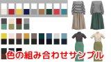 洋服の色の組み合わせサンプル