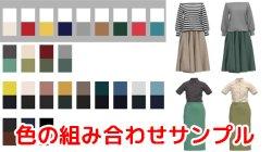 画像1: 洋服の色の組み合わせサンプル