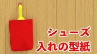 【無料】入園・入学グッズ シューズ入れの型紙