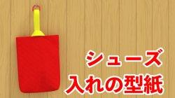 画像1: 【無料】入園・入学グッズ シューズ入れの型紙