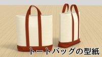 【無料】折って縫うだけで厚みが出来る直線トートバッグの型紙