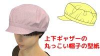 上下ギャザーの丸っこい帽子の型紙 試作