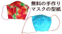 画像1: 【無料】立体マスクの型紙